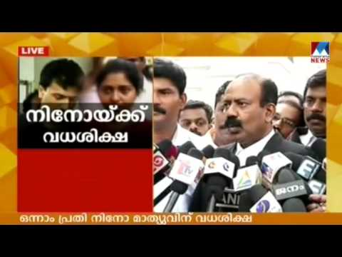 Attingal Twin Murders | Public Prosecutor Comments on the Verdict | Manorama Online