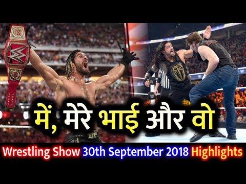 Shield भाई दोस्त दुश्मन : WWE Latest RAW Today 30th Sept 2018 Highlights Hindi - Roman Reigns Alone