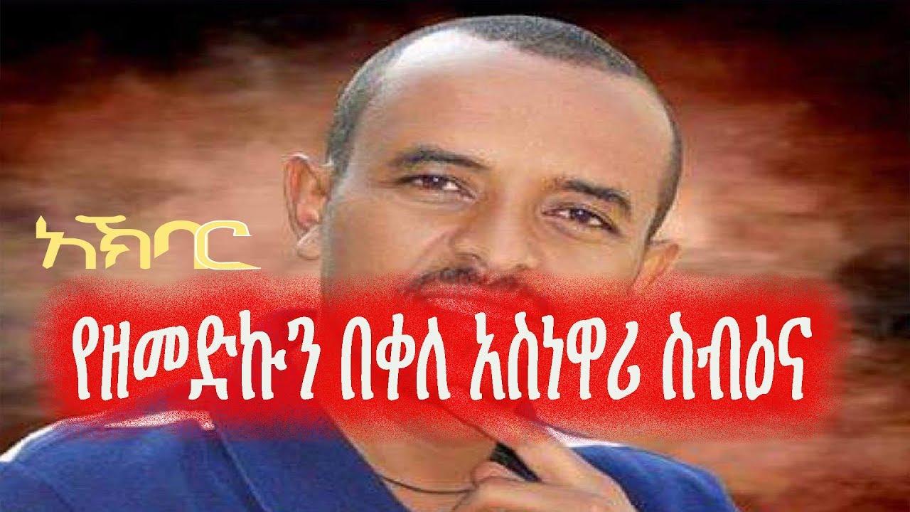 Zemedkun Bekele's Shameful Personality