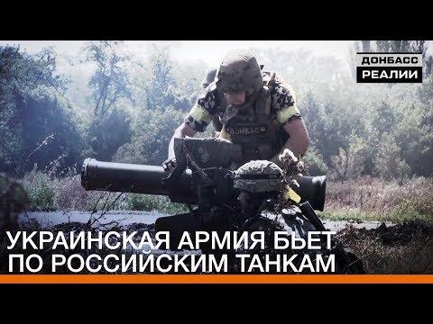 Украинская армия бьет по российским танкам | Донбасc.Реалии