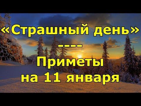 Приметы и поговорки на 11 января. День народного календаря «Страшный день». Именины.