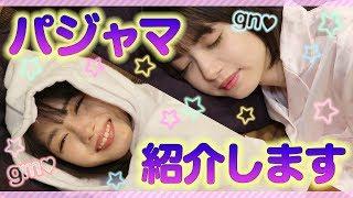 【必見】ついにアイドルのパジャマ大公開...!