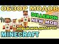 ч.177 - Новый моб DILLERON - Обзор мода для Minecraft