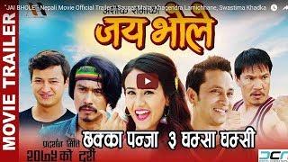 JAI BHOLE  Nepali Movie Official Trailer  Saugat M