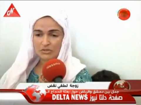 image vidéo زوجة لطفي نقض تطلب اللجوء السياسي