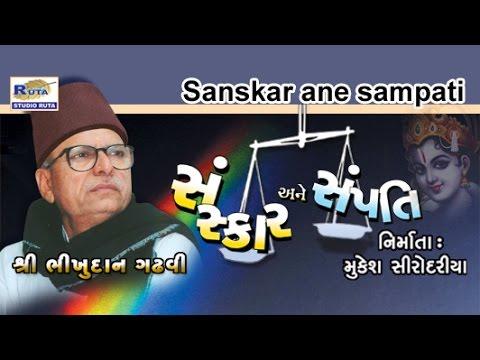 Sanskar Ane Sampati Full - Gujarati Bhajan : Dayro : Bhakti Geet - Bhikhudan Gadhavi video