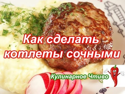 Котлеты советский рецепт ГОСТ (За 10 минут)