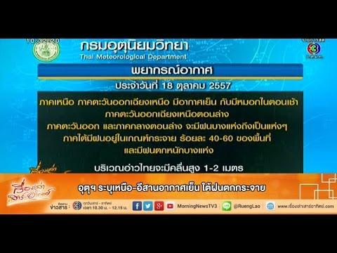 เรื่องเล่าเสาร์-อาทิตย์ อุตุฯ ระบุเหนือ-อีสานอากาศเย็น ใต้ฝนตกกระจาย (18ตค 57) เรื่องเล่าเช้านี้ MorningNewsTV3
