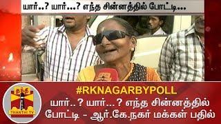 RKNagarByPoll: Yaar..? Yaar…?