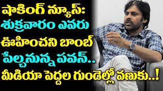 What Is Pawan Kalyan's Strategy Behind Sensational Tweets On Media? | Pawan Kalyan vs Sri Reddy