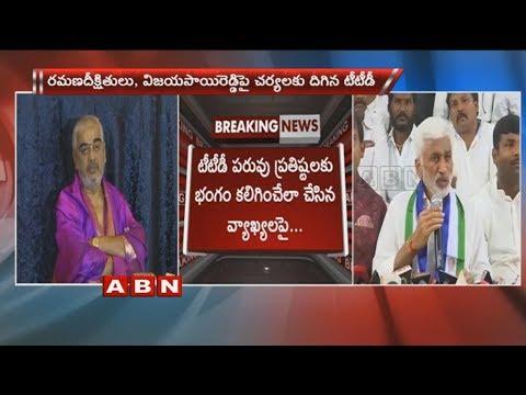 TTD Notices To Priest Ramana Deekshitulu ,YCP MP Vijaya Sai Reddy