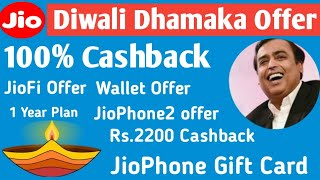 Jio Diwali Offer,Jio Diwali 100% Cashback,Jio Rs.2200 cashback, JioPhone gift card,JioFi Offer