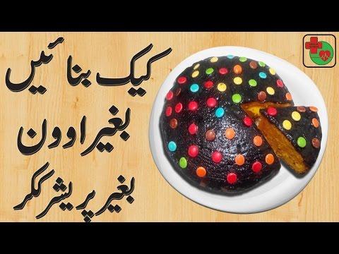 Cake recipe in urdu by chef zakir dailymotion 03 recipe video tube video cake recipe in urdu by chef zakir dailymotion forumfinder Choice Image