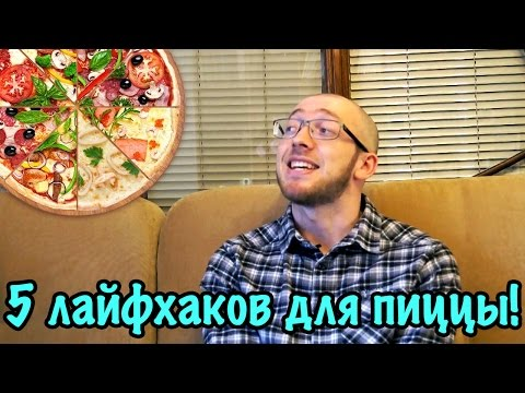 Вы едите пиццу НЕ ПРАВИЛЬНО! 5 вкусных лайфхаков для пиццы!