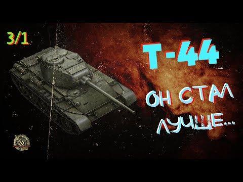 Т-44  - А ОН СТАЛ НЕПЛОХ.