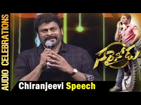 Mega Star Chiranjeevi Super Speech | Sarrainodu Audio Celebrations || Allu Arjun , Rakul Preet