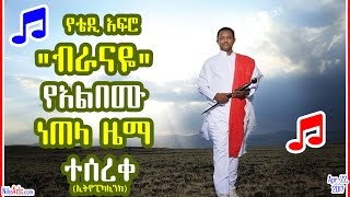 "የቴዲ አፍሮ ""ብራናዬ"" የአልበሙ ነጠላ ዜማ ተሰረቀ (ኢትዮፒካሊንክ) - ""Branyie"" Teddy Afro song Leaks on social media"