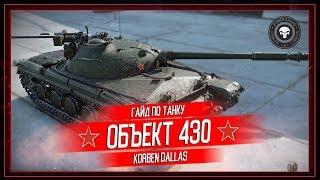 Korben Dallas(Топ стрелок)-Об.430-9800 УРОНА