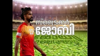 Interview with Indian Football Player Jobby Justin