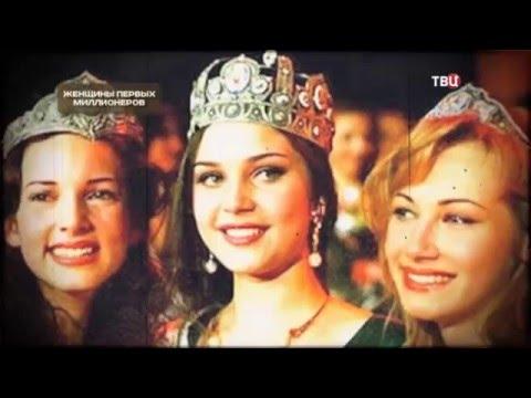 Женщины первых миллионеров. Хроники московского быта