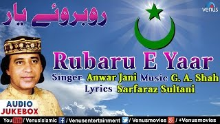 Rubaru - E - Yaar | Anwar Jani | Muslim Devotional Qawwalis | AUDIO JUKEBOX