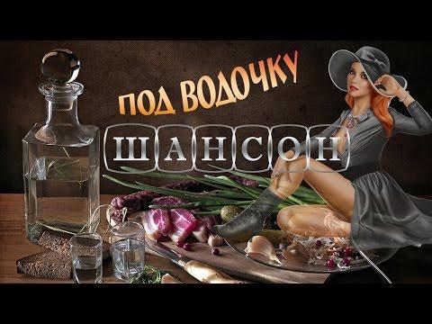 ДУШЕВНЫЙ ШАНСОН ПОД ВОДОЧКУ / блатной сборник / классные песни