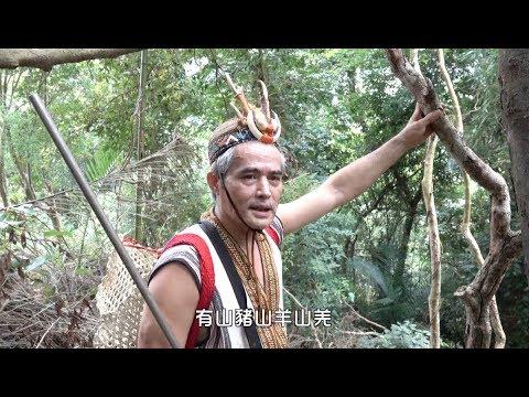 傳承.泰雅狩獵文化
