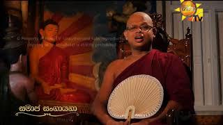 Hiru TV Samaja Sangayana | EP 166 | 2019-03-14