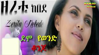 Zeritu Kebede - Demo Ye Wend Konjo ደሞ የወንድ ቆንጆ (Amharic)