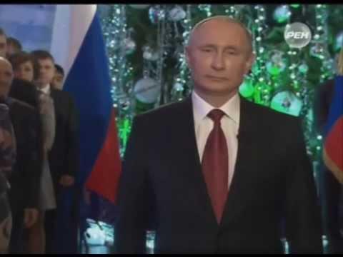 Поздравление президента россии 2015 с новым годом