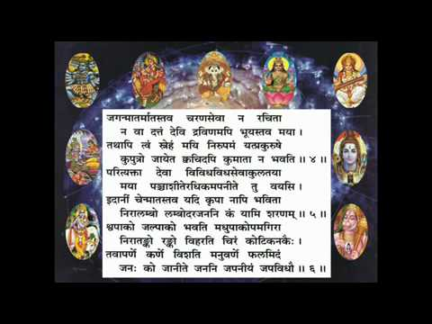 Durga Saptashati - Apradh Kshamapan Stotra - YouTubelash_temp...