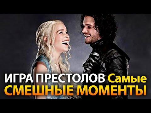 Игра престолов. Самые смешные моменты со сьемок 6 сезона