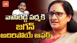 YS Jagan Bumper Offer to Vasireddy Padma As AP Womenand#39;s Commission Chair Person | CM Jagan