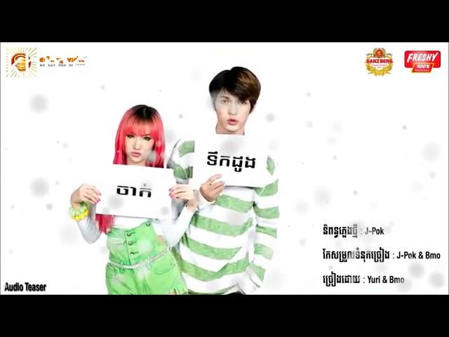 ចាក់ទឹកដូង  Yuri ft Bmo  { បទចូលឆ្នាំ } Teaser Khmer song New Year 2017 , ផ្ការំចេក, តោះរាំគ្រវី