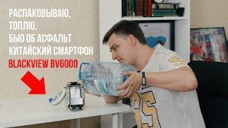 Смартфон-терминатор с защитой IP68. Распаковка и краш-тест Blackview BV6000.