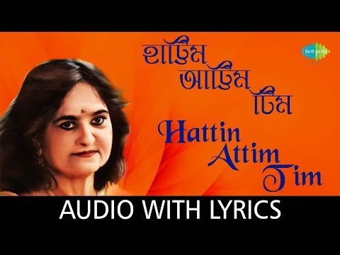 Hattim Attim Tim with lyrics | Alpana Banerjee | Sera Shilpi Sera Gaan Volume 3 | HD Song