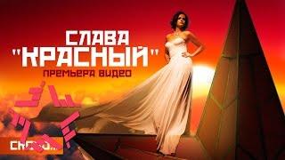 Слава - Красный (Trailer)