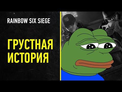 Rainbow Six Siege. Грустная история