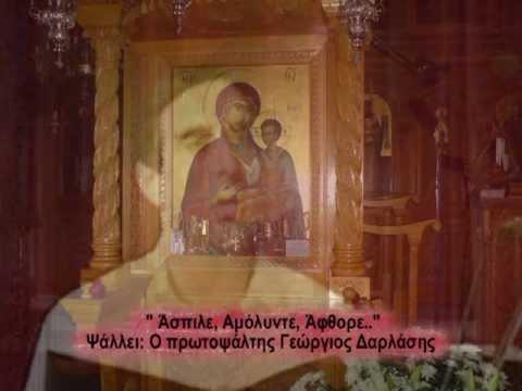Γιώργος Δαρλάσης, Άσπιλε Αμόλυντε, Άφθορε