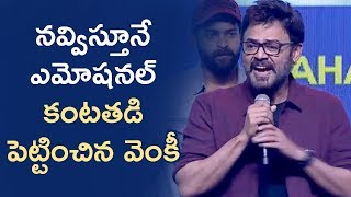 Venkatesh Funny Speech | F2 Success Meet | Venkatesh | Varun Tej | Tamanna | Fun and Frustration