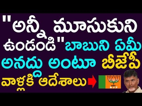 BJP Orders To Political Leaders To Keep Silent Infront Chandrababu Naidu | Taja30