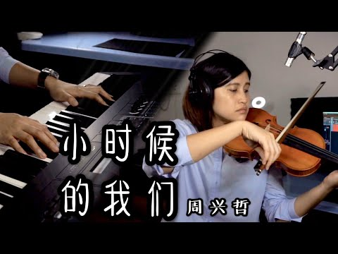 Download  Eric周興哲《小時候的我們 When We Were Young》 - Violin And Piano cover by Lydia Tiong Gratis, download lagu terbaru