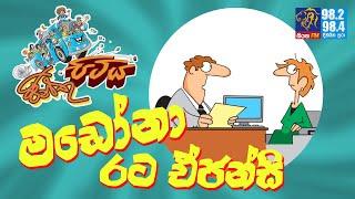 JINTHU PITIYA | @Siyatha FM 07 09 2020