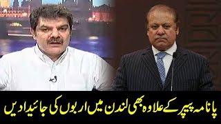 Panama papers kay elawa bhi London main Nawaz Sharif kie Araboon kie jaidadain