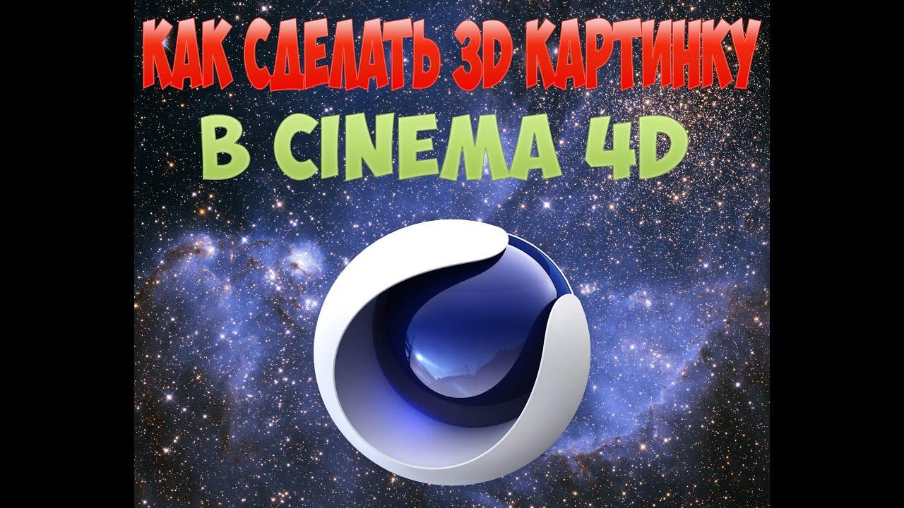 Как сделать неоновый текст cinema 4d