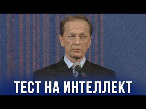 Михаил Задорнов. Концерт  Тест на интеллект 2007