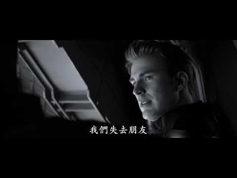 《復仇者聯盟:終局之戰》30秒廣告4月24日(三)力挽狂瀾