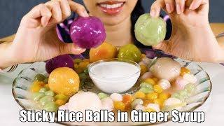 ASMR Eating Sticky Rice Balls in Ginger Syrup | No talking | Ăn chè trôi nước
