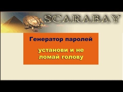 Программа Скарабей. Как сгенерировать пароль