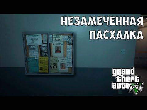 НЕЗАМЕЧЕННЫЕ ПАСХАЛКИ В GTA 5 - Декстер , Fisher Price